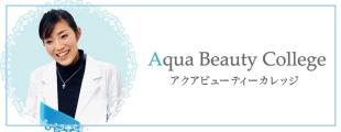 Aqua Beauty College アクアビューティーカレッジ