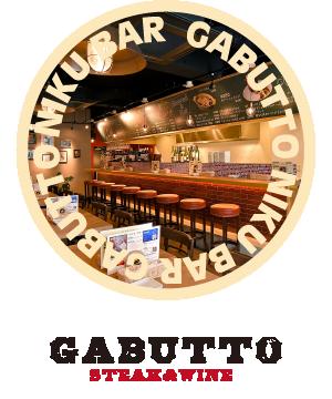 肉バル Gabutto